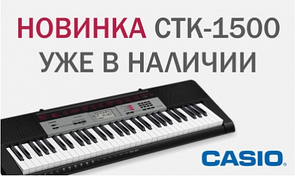 Новинка! Синтезатор Casio CTK-1500